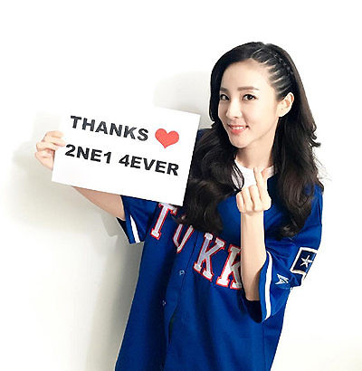 Dara apologizes to fans for 2NE1's disbandment